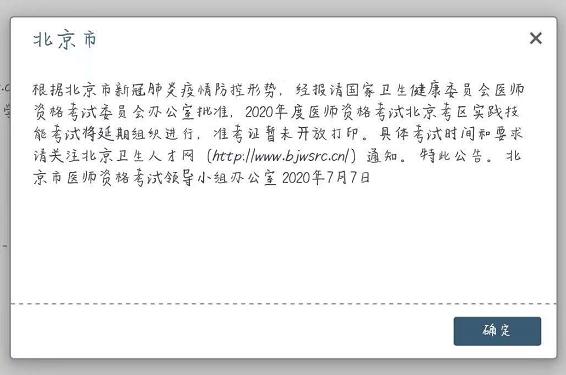 2020年度国家口腔助理医师资格考试北京考区实践技能考试推后组织!