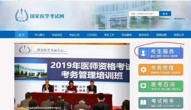 河南考区新乡考点2020年医师实践技能考试准考证网上打印入口开通