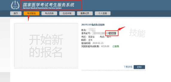 福建省莆田市2020年执业医师考试实践技能准考证网上打印入口开通