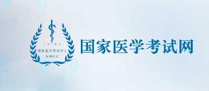 西藏昌都考点2020年临床执业助理医师实践技能考试准考证打印入口