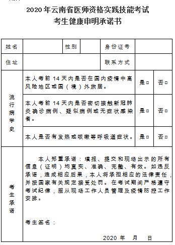 2020云南省口腔助理医师实践技能考试考生健康申明承诺书
