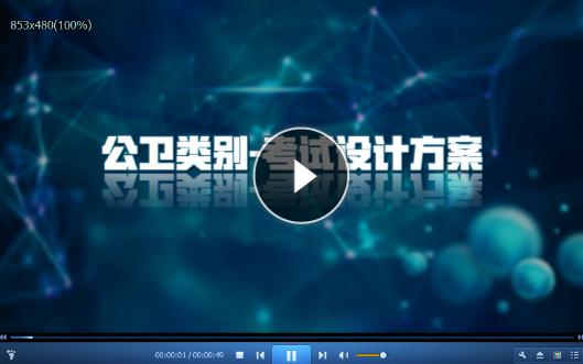 国家医考中心:2020年公卫医师实践技能考试流程视频