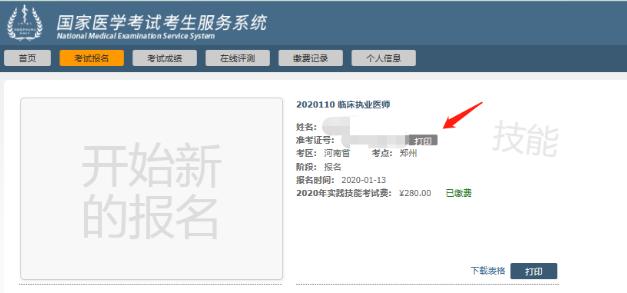 河南焦作市2020年医师技能考试网上打印准考证时间与打印官方入口
