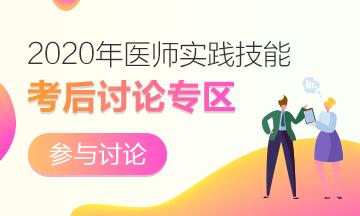 2020年医师资格凤凰彩票购彩考后讨论区