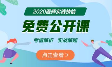 7.13江行桐2020中西医执业/助理医师技能考后复盘免费直播