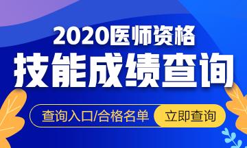 2020年全国医师资格凤凰彩票购彩考试成绩查询时间|入口|名单汇总
