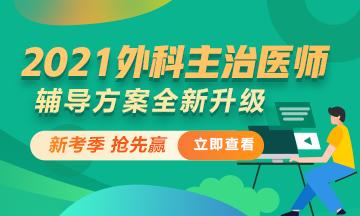 2021外科主治医师新课上线 新考季 抢先赢!