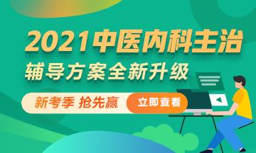 2021年中医内科主治医师新课上线 新考季 抢先赢!
