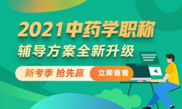 2021年中药学职称新课上线 新考季 抢先赢!