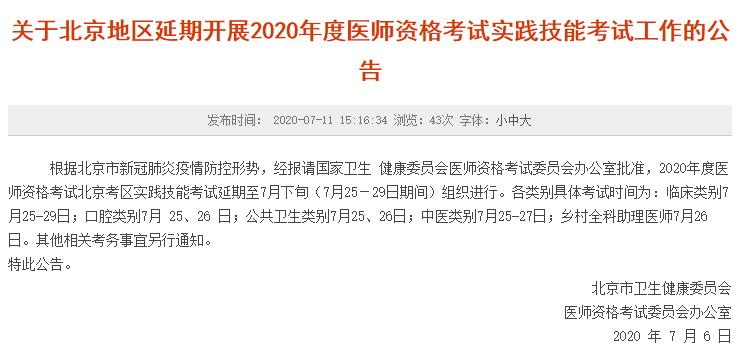 北京市2020口腔助理医师实践技能考试时间:7月25、26日
