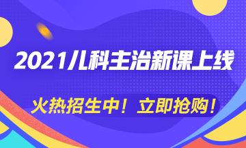 2021儿科主治医师新课上线 备考正当时!