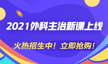 2021外科主治医师新课上线 备考正当时!