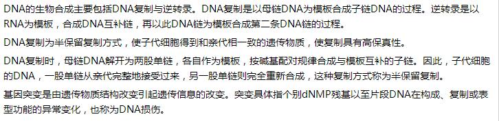 DNA的生物合成(突变类别以及修复系统是重点)