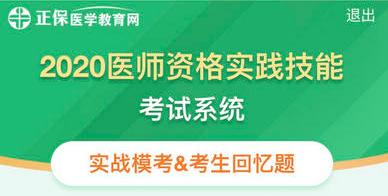 北京西城区2020年公卫执业医师实践技能考试时间公布