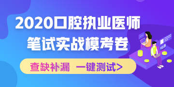 实战模考!2020口腔执业医师综合笔试冲刺模拟卷!