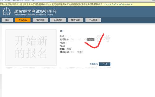 天津考区中医执业医师2020综合笔试二试准考证打印时间
