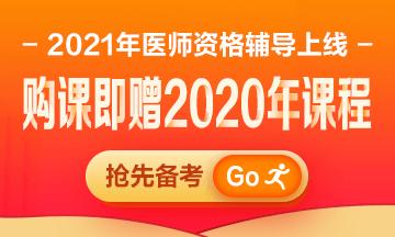 2021年医师资格新课上线啦
