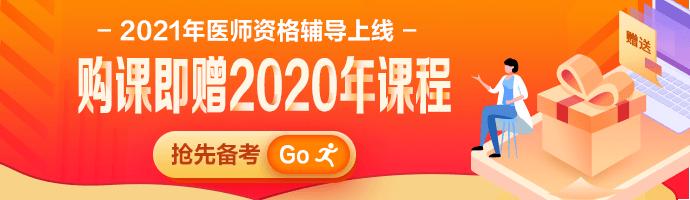 2021年醫師資格考試招生方案火爆上線!