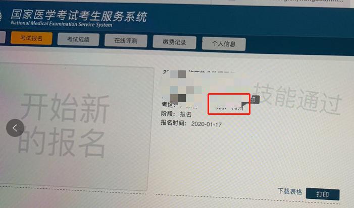 广东省2020年临床执业助理医师技能考试成绩公布了吗?查询入口是哪个?