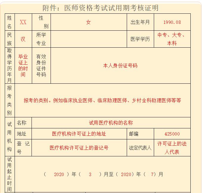 参加湖南省永州临床助理医师技能考试2020年应届毕业生补交试用期考核证明事项