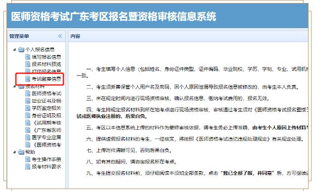 2020年广东省乡村全科助理医师资格考试医学综合笔试网上缴费时间/入口/缴费流程