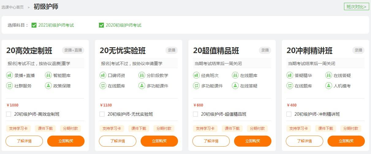 【免息福利】7月30/31日购买初级护师课程京东白条支付享6期免息!