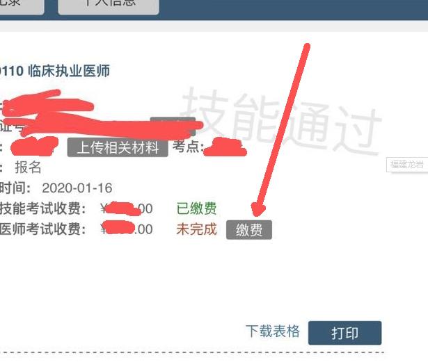 2020年东丽区中医执业助理医师综合笔试缴费时间