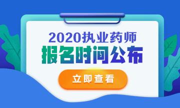 【報名】2020年執業藥師考試報名時間/報名入口匯總