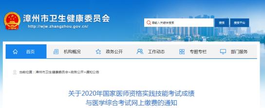 2020漳州市口腔助理医师笔试缴费8月5日截止!