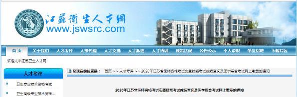 2020年江苏省口腔助理执业医师实践技能成绩查询通知