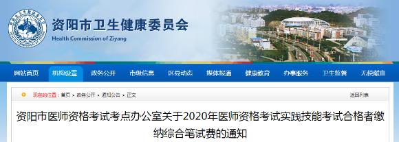 2020年资阳市口腔助理医师笔试准考证打印时间:考前10天!