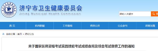 2020年山东考区济宁考点口腔助理医师技能成绩现已公布