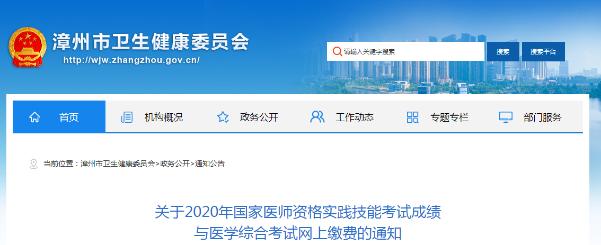 2020漳州考点口腔助理执业医师技能成绩查询通知
