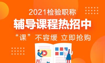 2021检验职称考试新课上线 新考季 抢先赢!