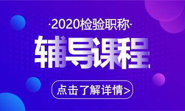 2020年检验职称网络辅导
