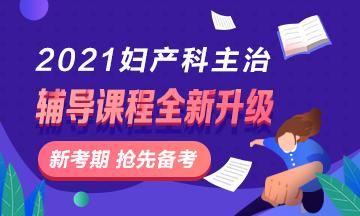 2021妇产科主治医师新课上线 名师带你学!