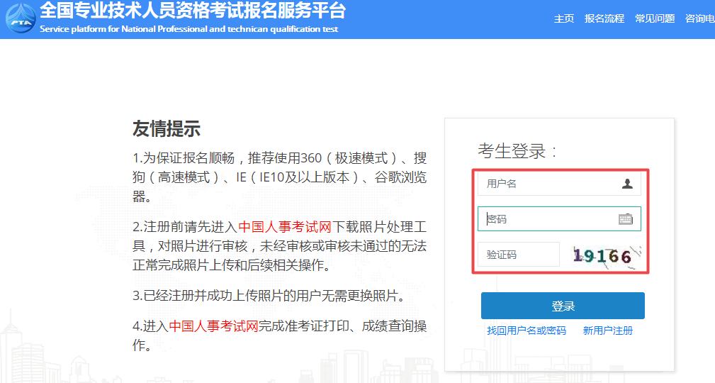 中��人事考��W2020年��I���考��竺�入口:http://zg.cpta.com.cn/examfront/login/initLogin.htm