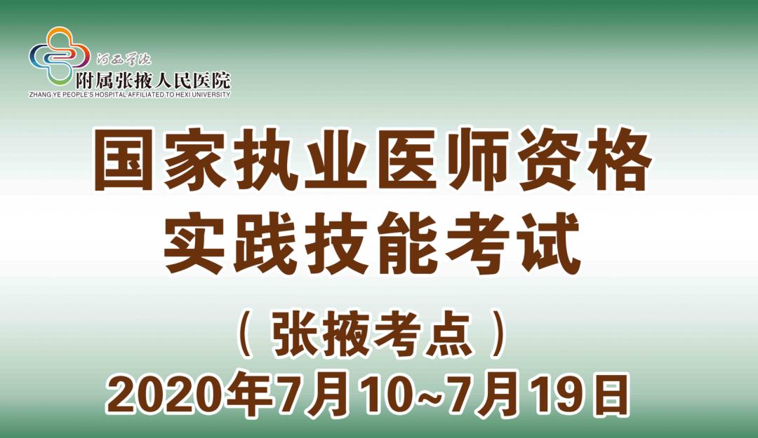 河西學院附屬張掖人民醫院圓滿完成河西5市2498名考生技能考試工作實施