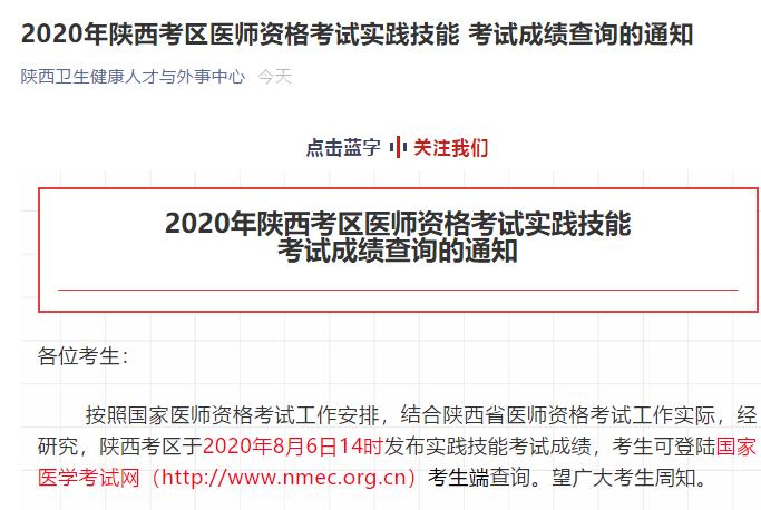 2020年陕西省临床执业助理医师实践技能考试成绩公布!附查询入口