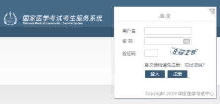 北京考区密云考点临床执业助理医师技能考试2020年成绩查询网站