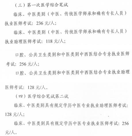 2020年天津市中医执业助理医师考试笔试缴费开始了