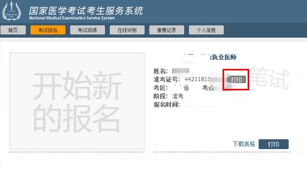 浙江考区已开通2020年中西医执业医师笔试准考证打印入口