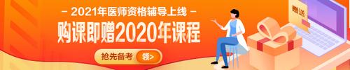 2021中医执业医师好课