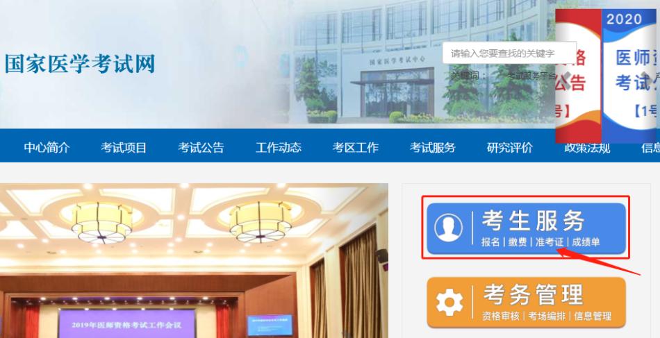 衢州2020年医师准考证