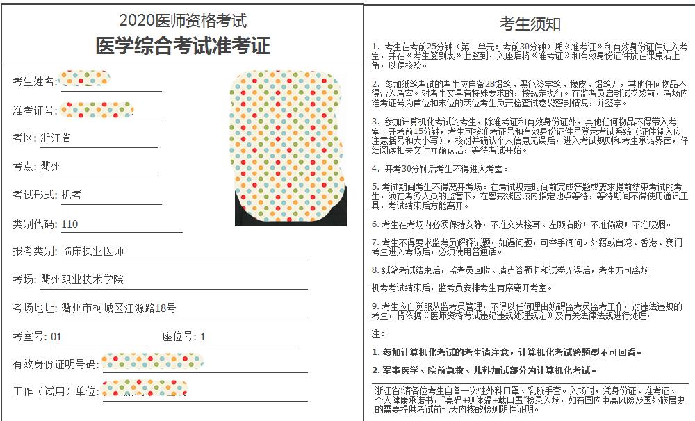 衢州2020年医师准考证打印