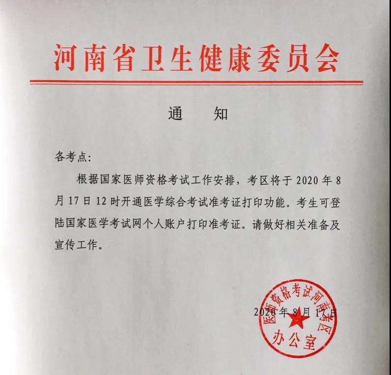 河南考区2020年口腔执业医师笔试考试准考证打印入口正式开通!