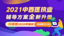 2021年中西医执业医师网络培训课程火热招生