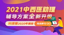 2021年中西医助理医师网络培训课程火热招生