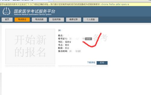 2020年漳州市執業助理醫師醫學綜合筆試準考證打印時間/打印網站