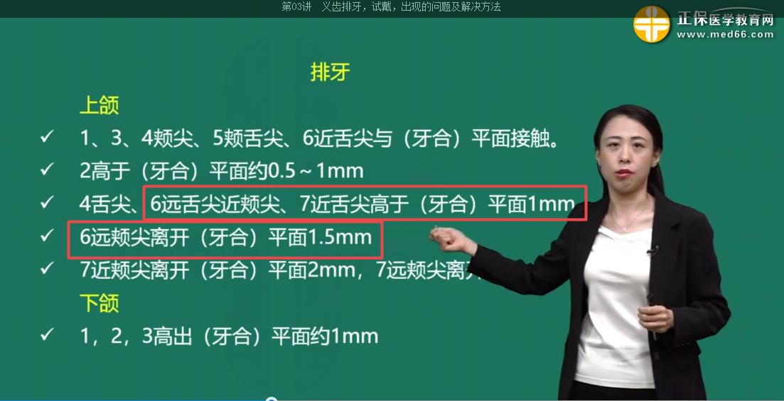 口腔执业医师考试荟萃(第一天)4